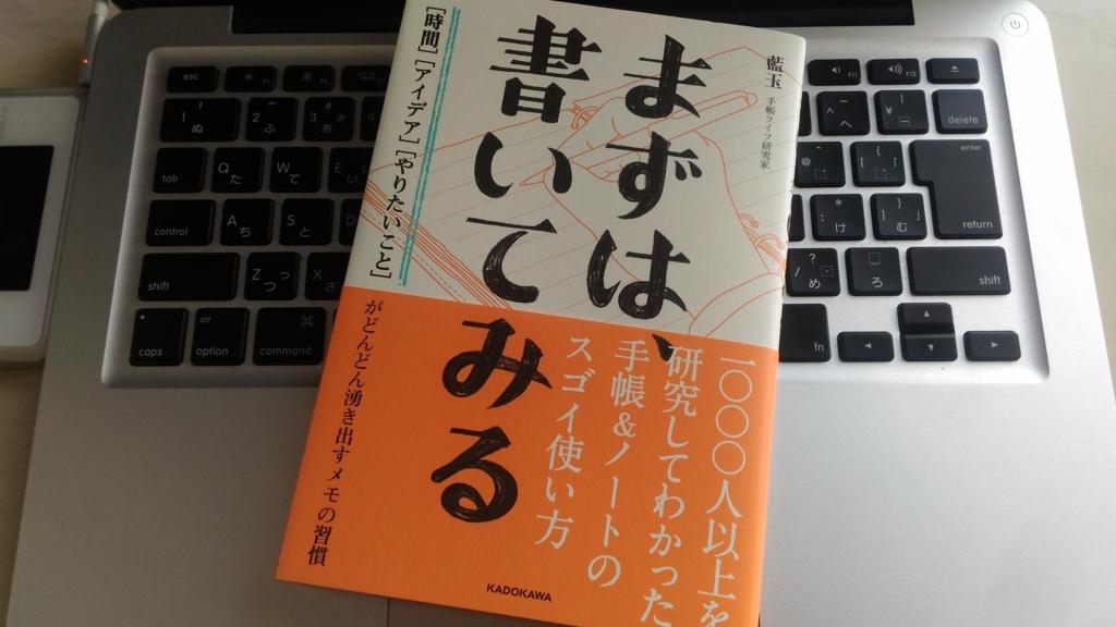 f:id:ryu-ma01:20170202150026j:plain