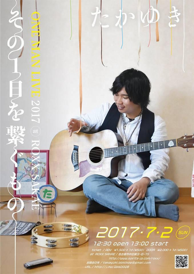 f:id:ryu-n-0225:20170607225257j:plain