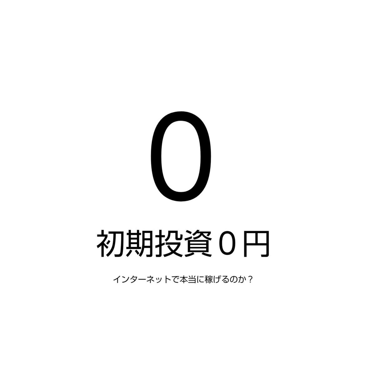f:id:ryu3188:20190902080114j:plain