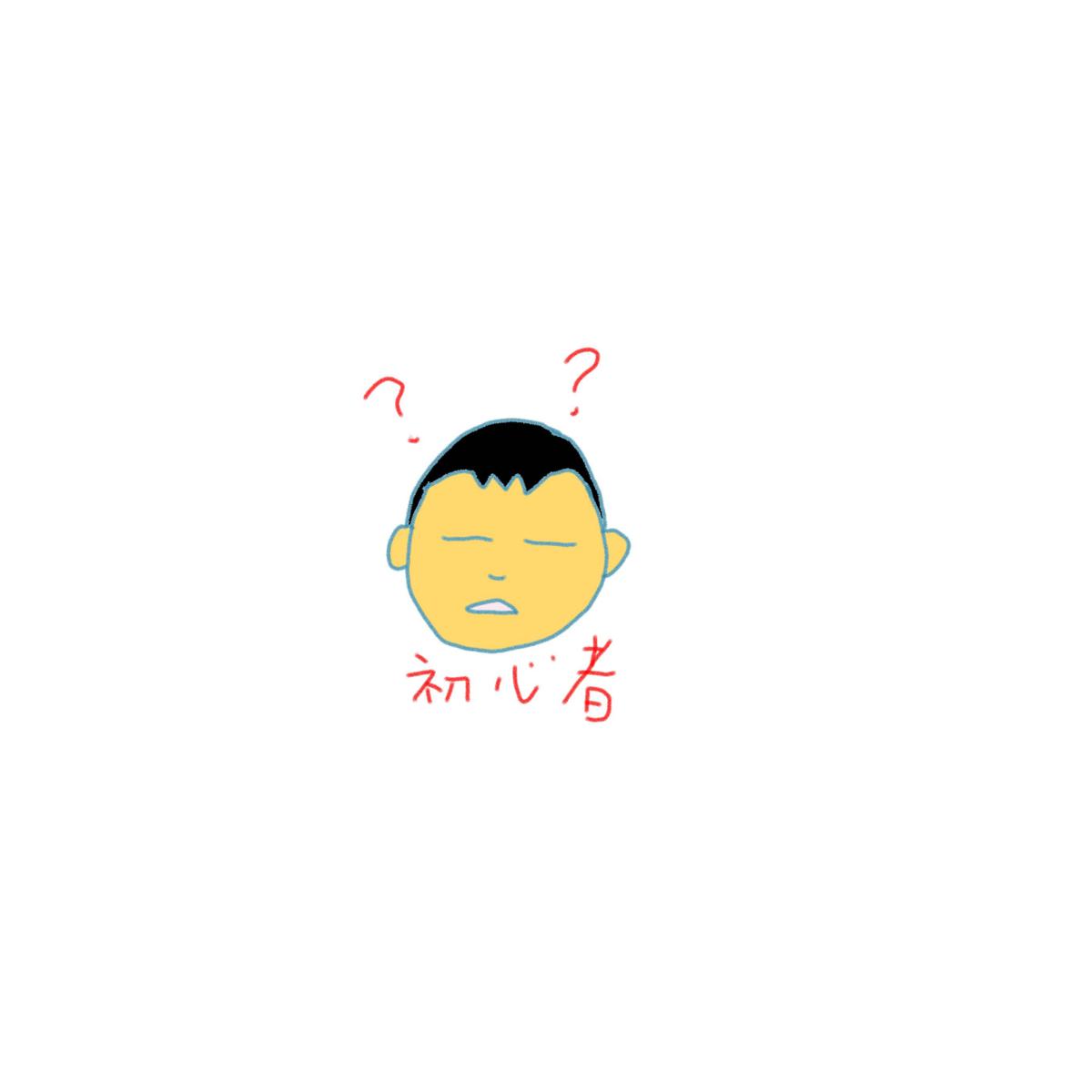 f:id:ryu3188:20190902081159p:plain