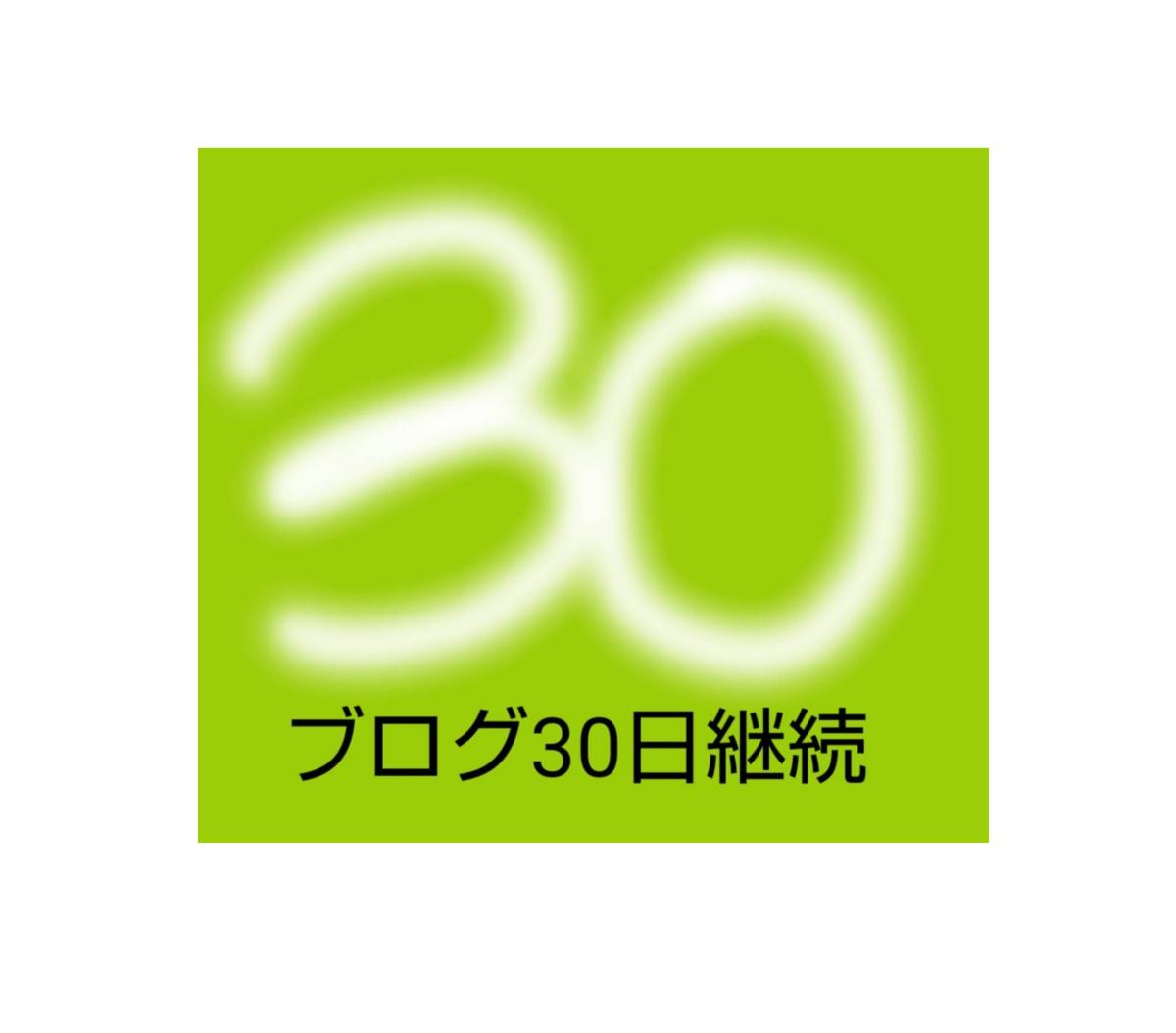 f:id:ryu3188:20190921225938p:plain