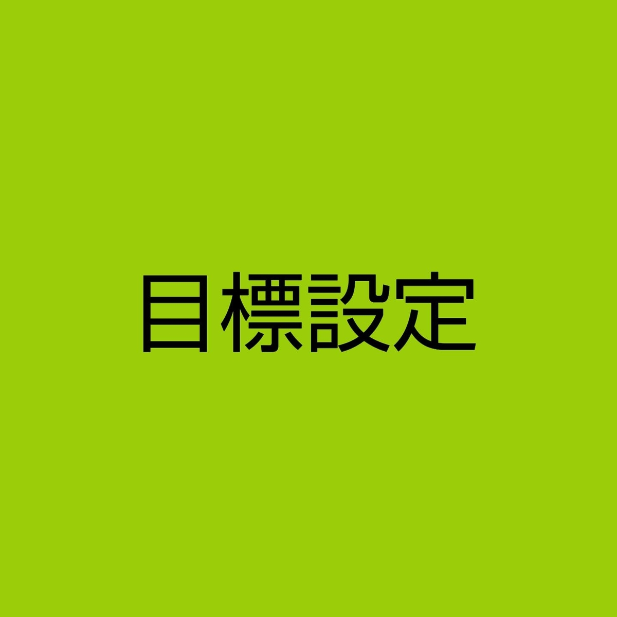 f:id:ryu3188:20191001133011j:plain