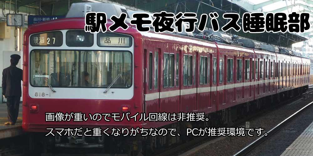 駅メモ夜行バス睡眠部