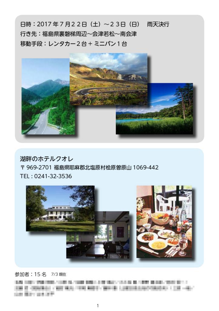 f:id:ryu_chang:20170704190627j:plain