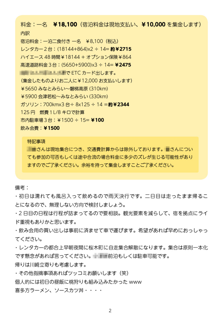 f:id:ryu_chang:20170704190642j:plain