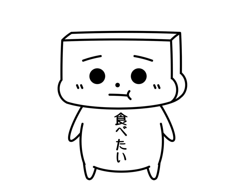 とうふめんたるず 豆腐メンタル ごまぞう もぐもぐブログ おもち