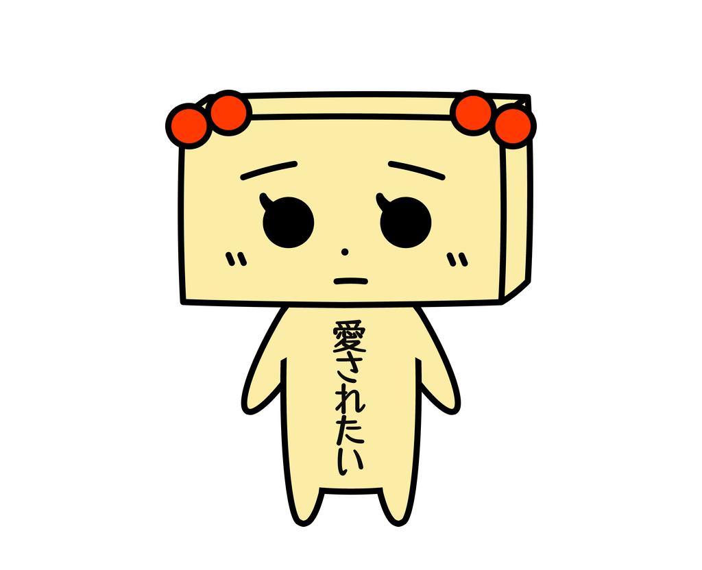 とうふめんたるず 豆腐メンタル たまえ 読書感想文ブログ ススメ