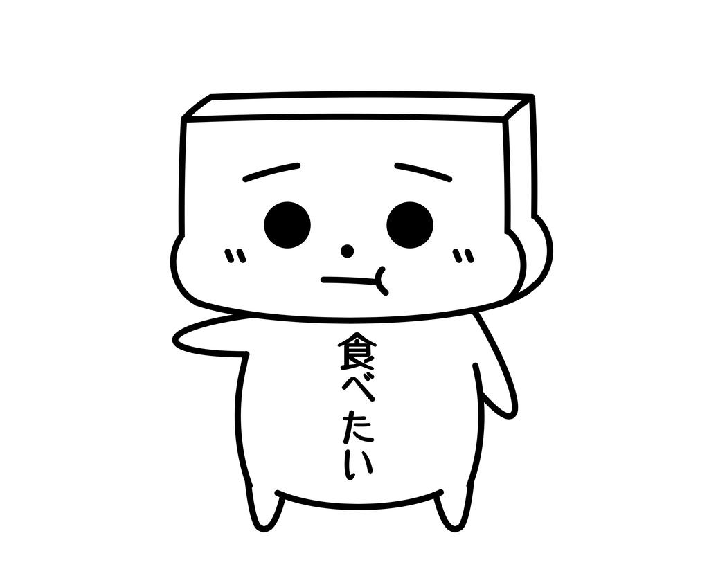 とうふめんたるず 豆腐メンタル ごまぞう もぐもぐブログ キャベツ 変色