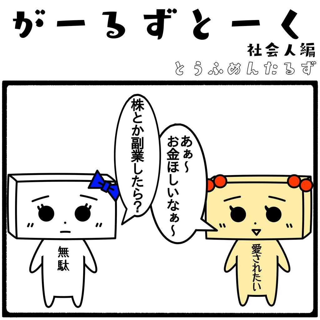 とうふめんたるず 豆腐メンタル 日常 4コマ漫画 がーるずとーく