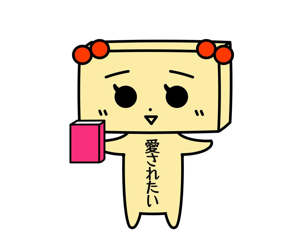 とうふめんたるず 豆腐メンタル たまえ 読書感想文ブログ 服 ファッション ライフ