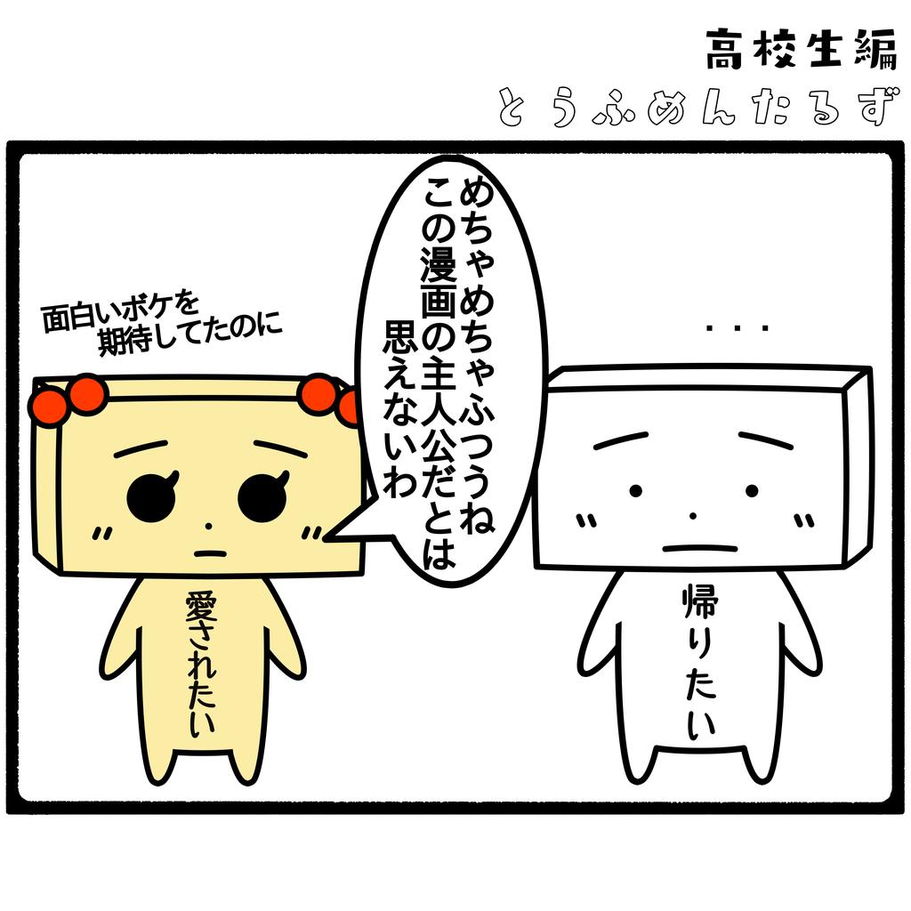 とうふめんたるず 豆腐メンタル 日常 4コマ漫画 魔法使い
