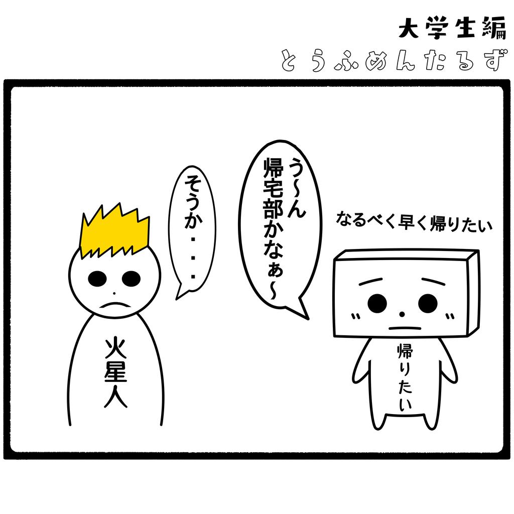 とうふめんたるず 豆腐メンタル 日常 4コマ漫画 サークル