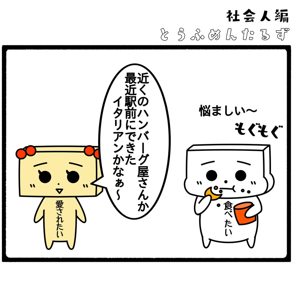 とうふめんたるず 豆腐メンタル 日常 4コマ漫画 おでぶ