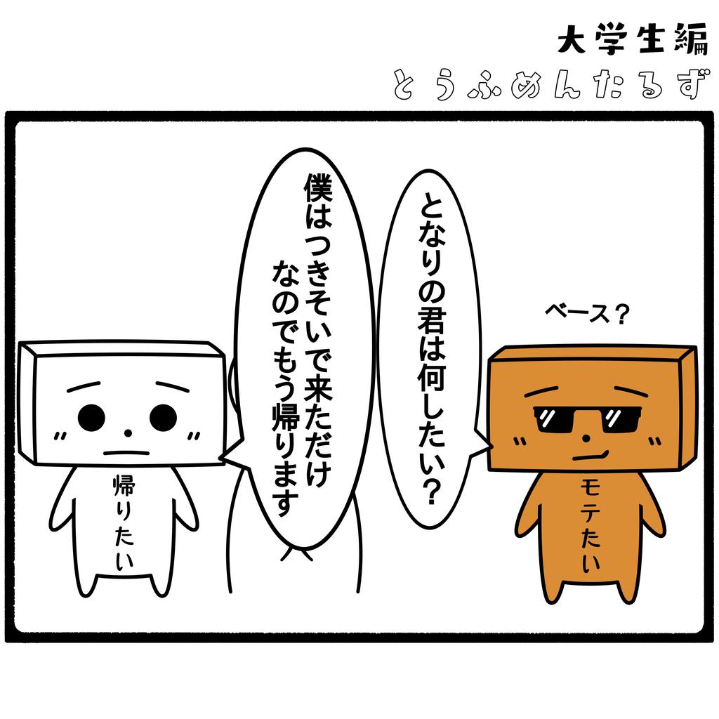 とうふめんたるず 豆腐メンタル 日常 4コマ漫画 サークル入会