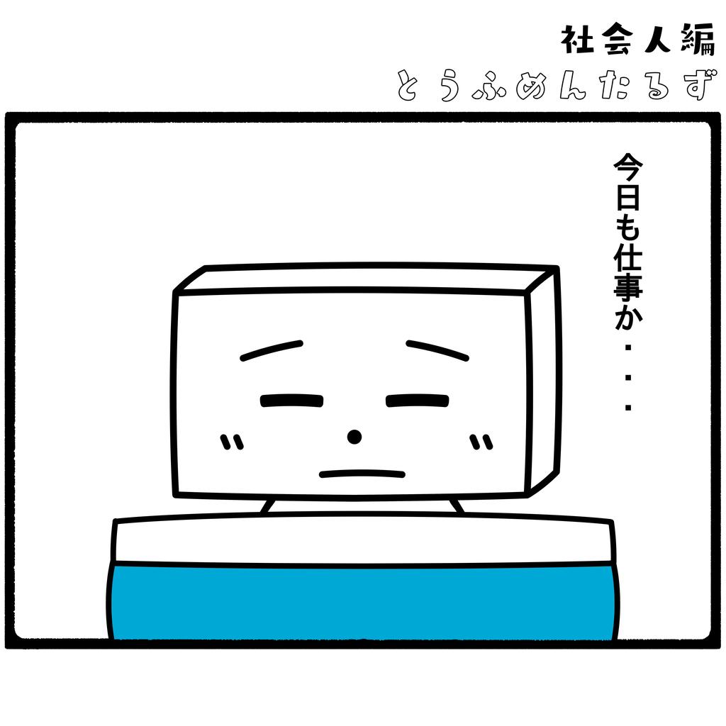 とうふめんたるず 豆腐メンタル 日常 4コマ漫画 朝