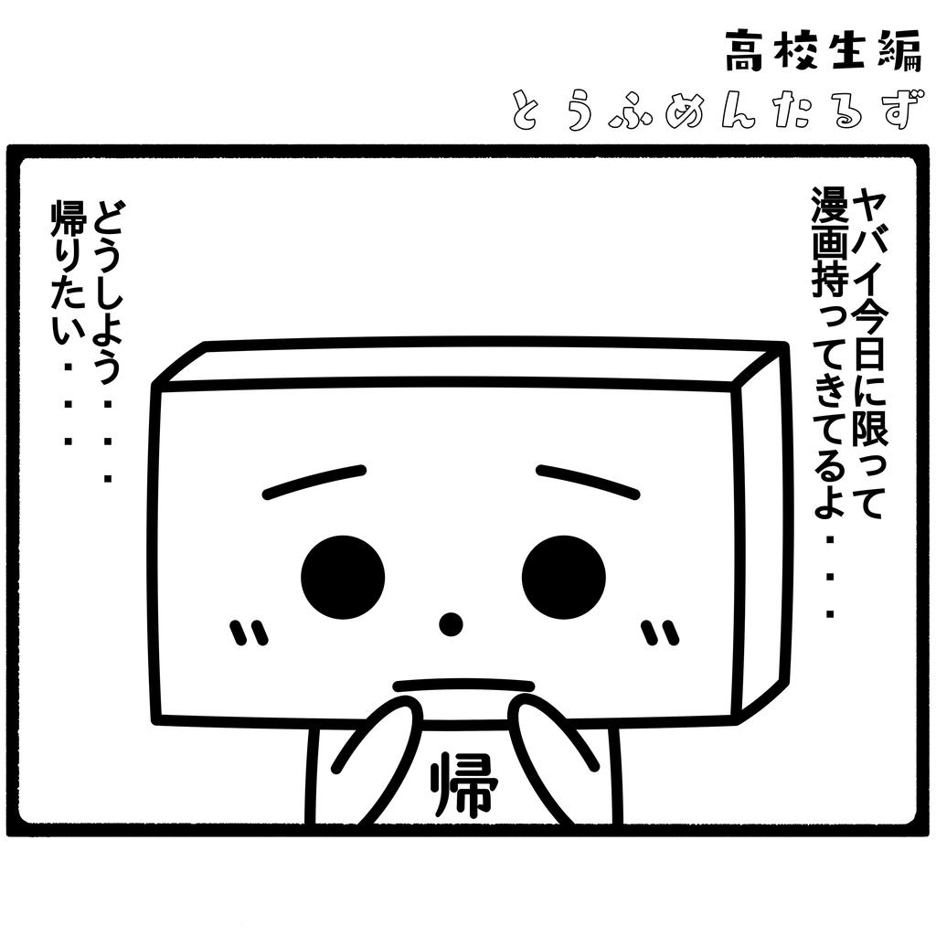 とうふめんたるず 豆腐メンタル 日常 4コマ漫画 持ち物検査