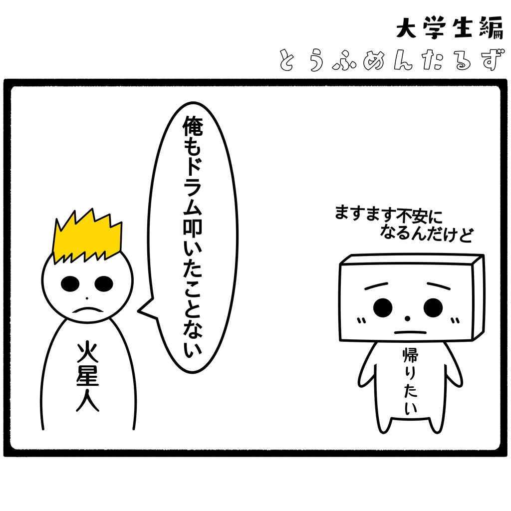 とうふめんたるず 豆腐メンタル 日常 4コマ漫画 バンド