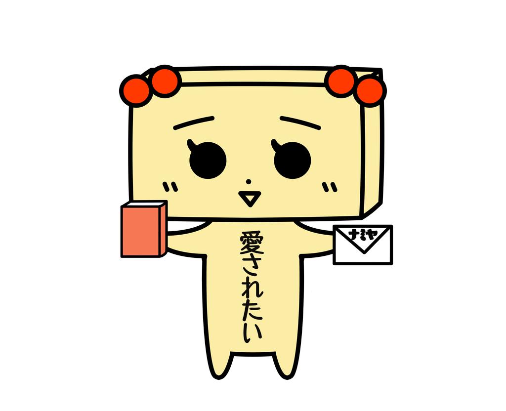 とうふめんたるず 豆腐メンタル 読書感想文 たまえ 小説 ナミヤ