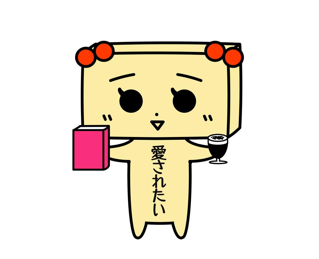とうふめんたるず 豆腐メンタル 読書感想文 たまえ コーヒーゼリー