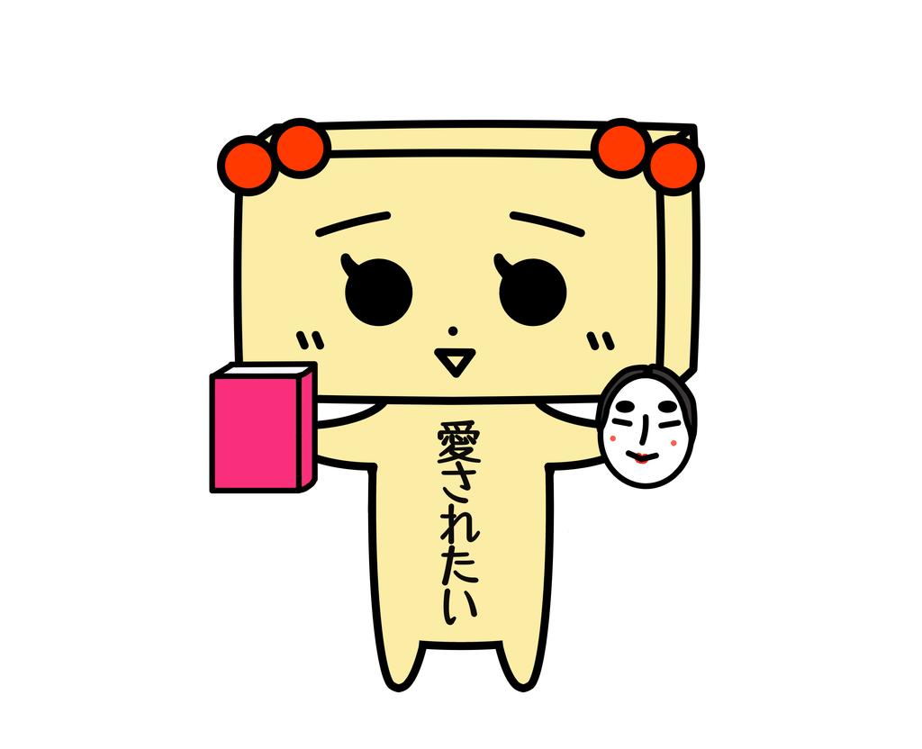 とうふめんたるず 豆腐メンタル 読書感想文 たまえ ライフ 能面