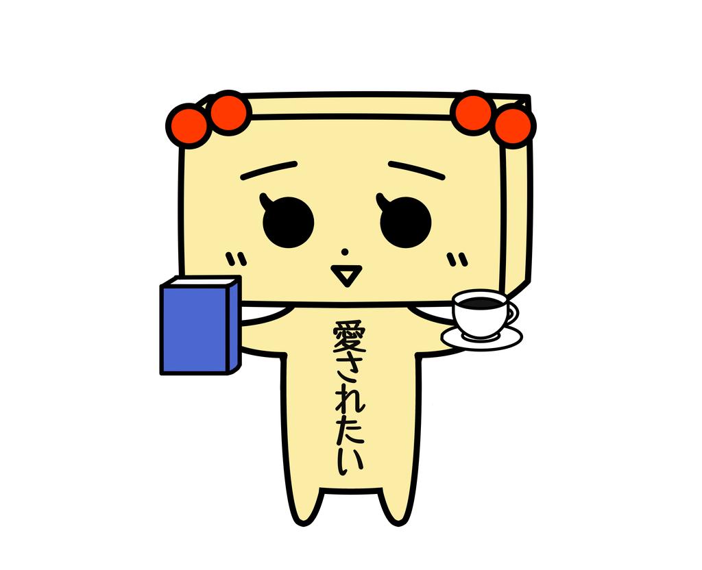 とうふめんたるず 豆腐メンタル 読書感想文 たまえ コーヒー サザ ビジネス