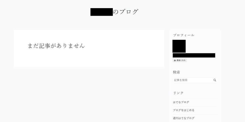 はてなブログ 始め方 とうふめんたるず 豆腐メンタル あつし