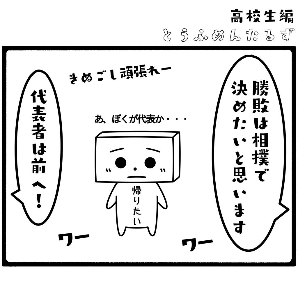 とうふめんたるず 豆腐メンタル 日常 4コマ漫画 初めての出会い