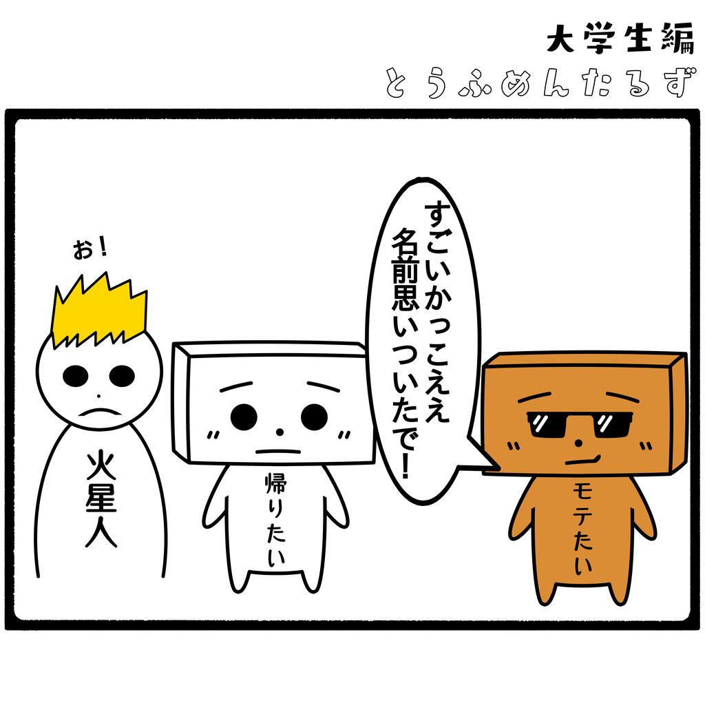 とうふめんたるず 豆腐メンタル 日常 4コマ漫画 バンドの名前