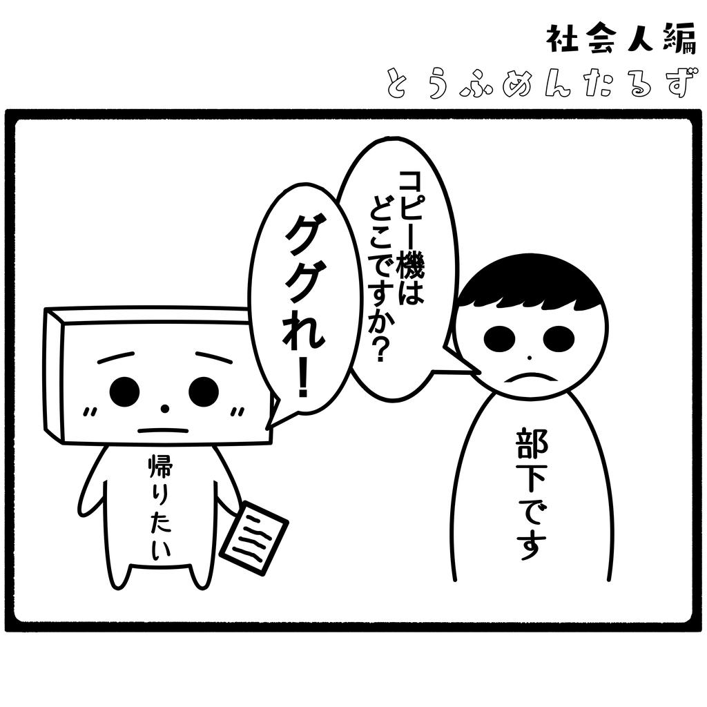 とうふめんたるず 豆腐メンタル 日常 4コマ漫画 報連相