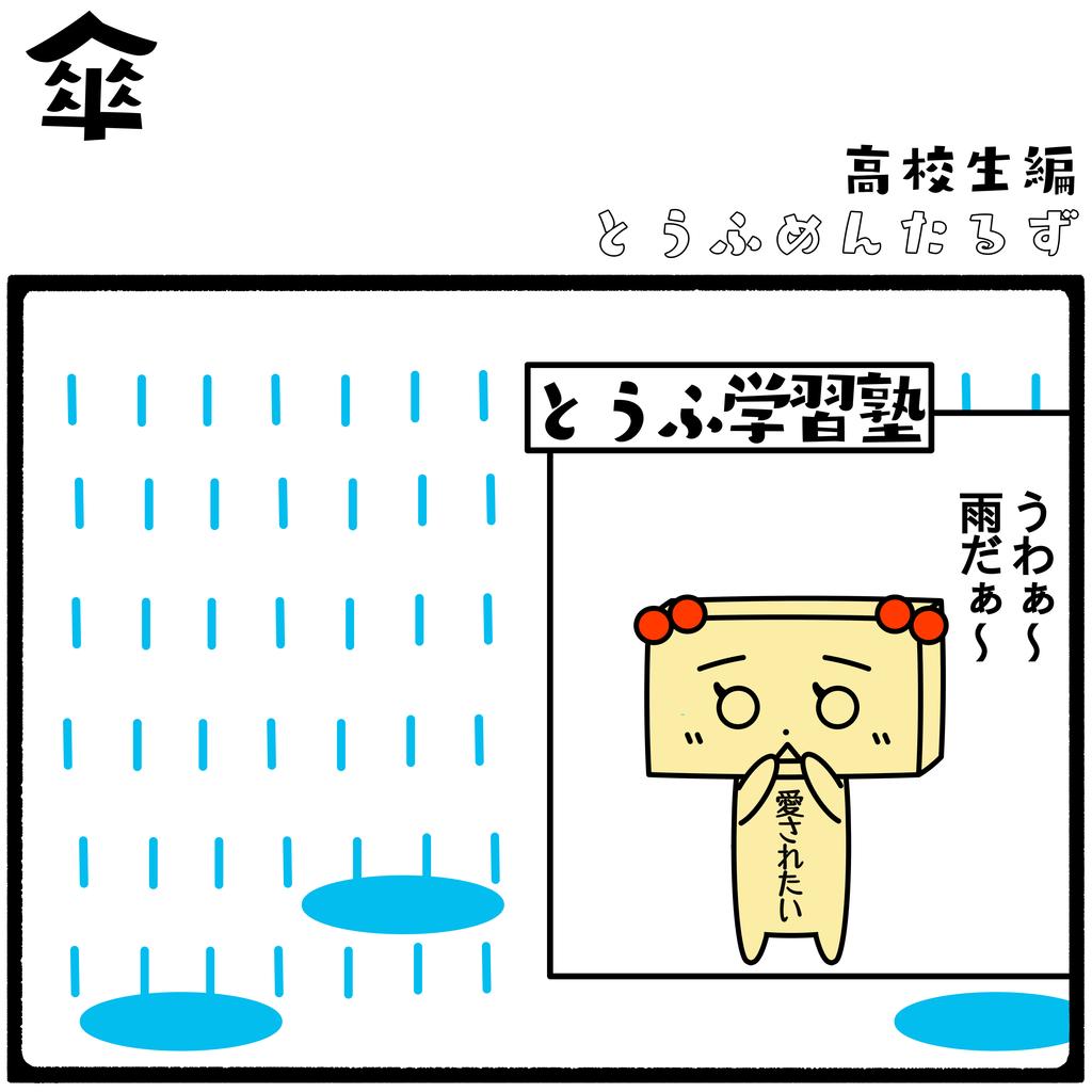 とうふめんたるず 豆腐メンタル 日常 4コマ漫画 傘