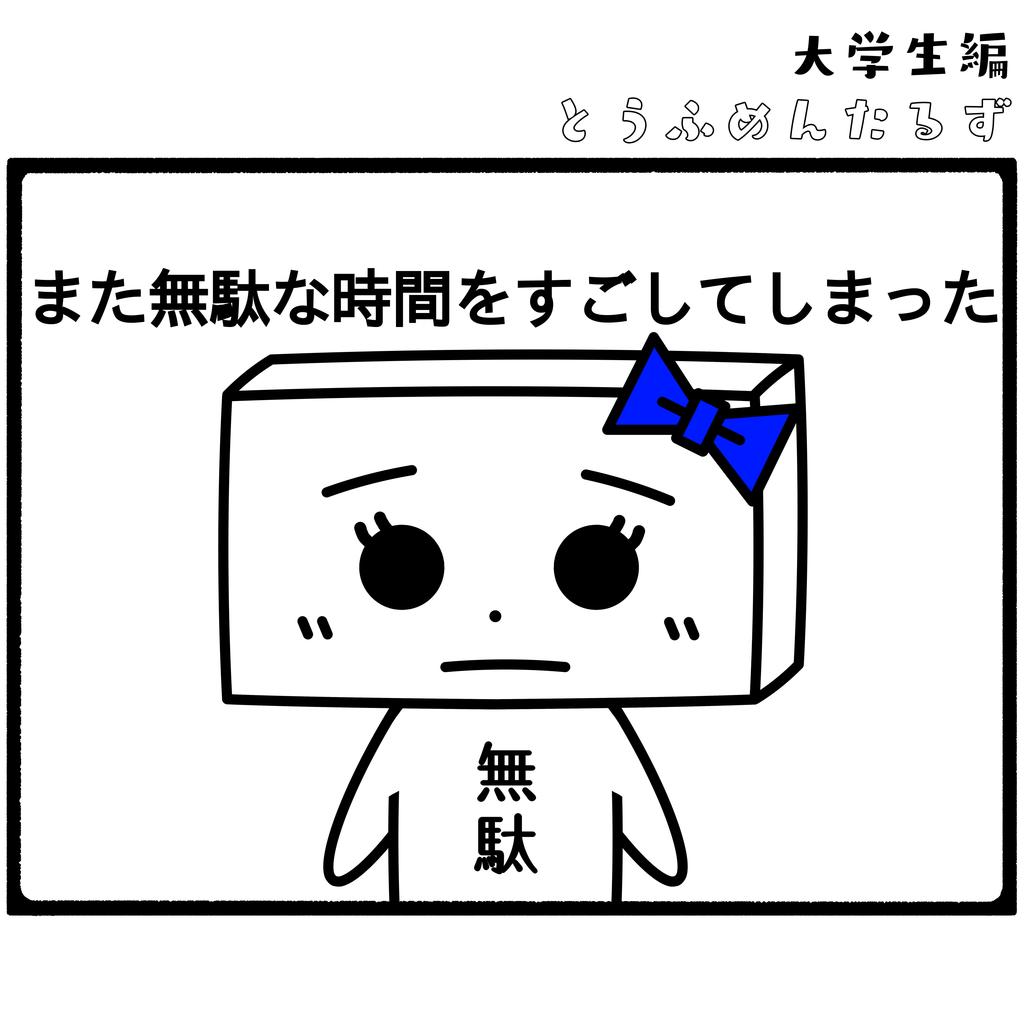 とうふめんたるず 豆腐メンタル 日常 4コマ漫画 留学