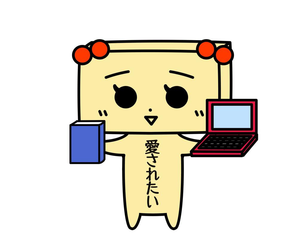 とうふめんたるず 豆腐メンタル たまえ 読書感想文ブログ 10年後の仕事図鑑