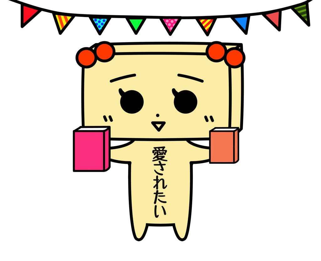 とうふめんたるず 豆腐メンタル たまえ 読書感想文ブログ ポトラ