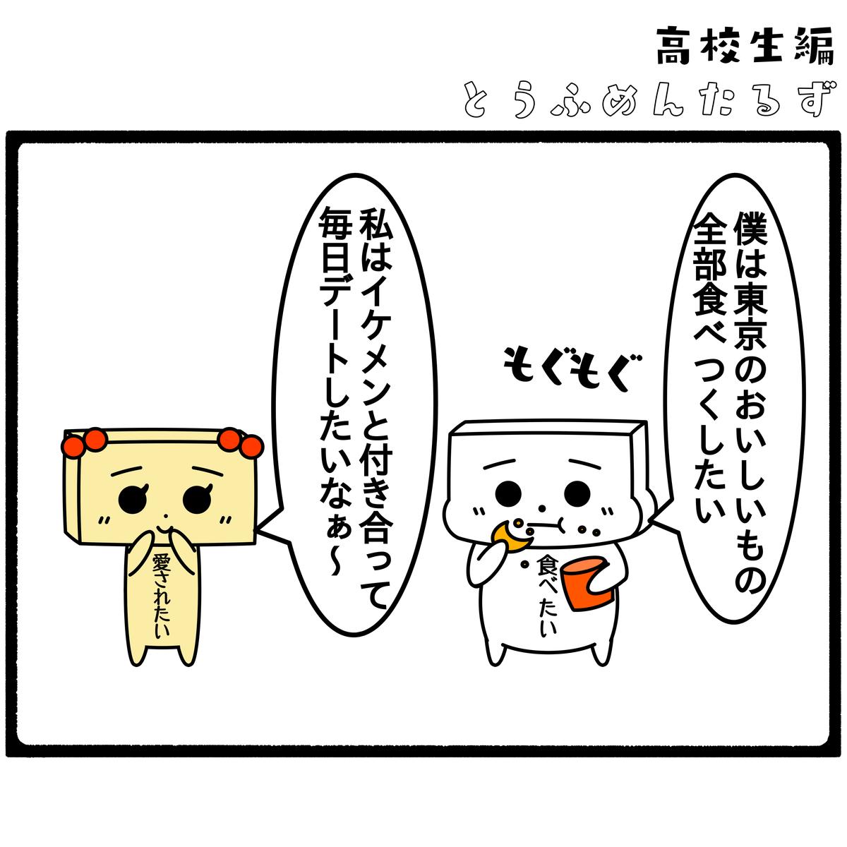とうふめんたるず 豆腐メンタル 日常 4コマ漫画 大学生とは