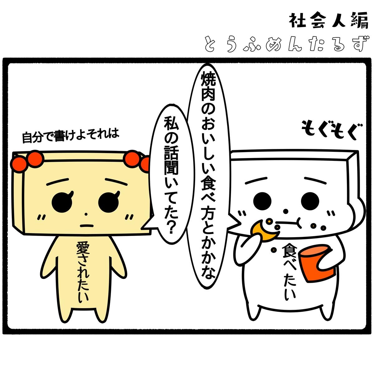 とうふめんたるず 豆腐メンタル 日常 4コマ漫画 リサーチ