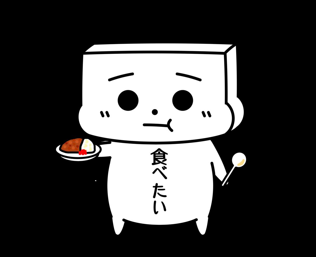 とうふめんたるず 豆腐メンタル ごまぞう カレー