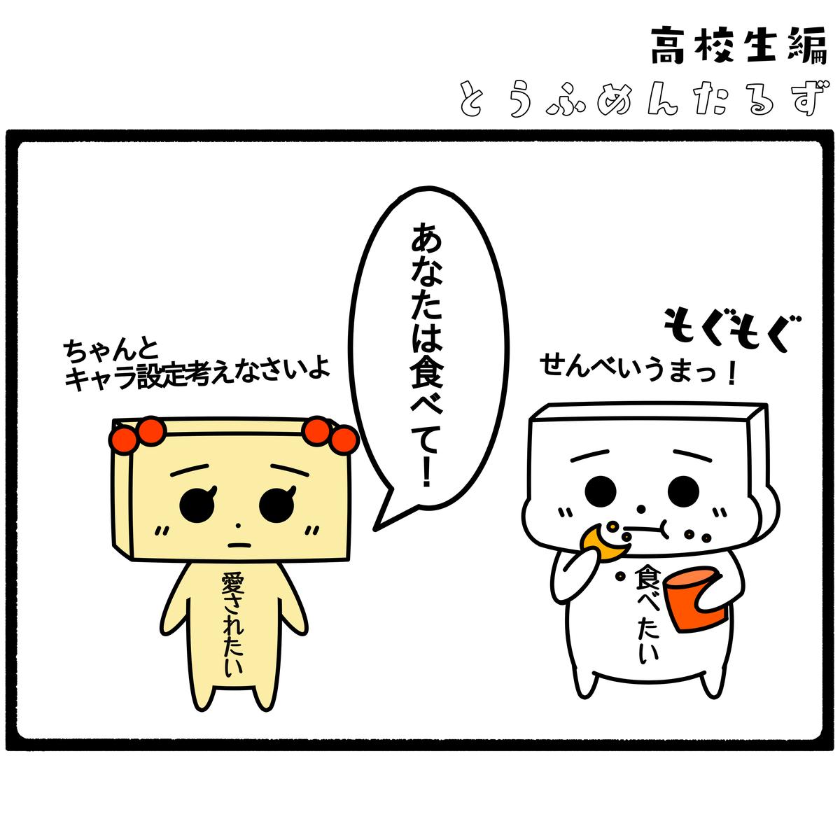 とうふめんたるず 豆腐メンタル 日常 4コマ漫画 映画館