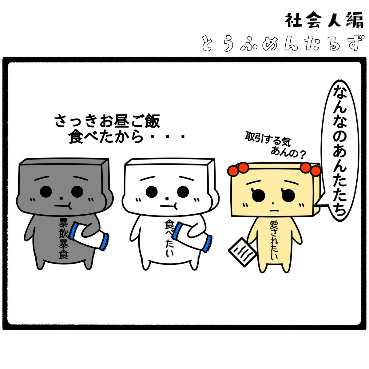 とうふめんたるず 豆腐メンタル 日常 4コマ漫画 会議