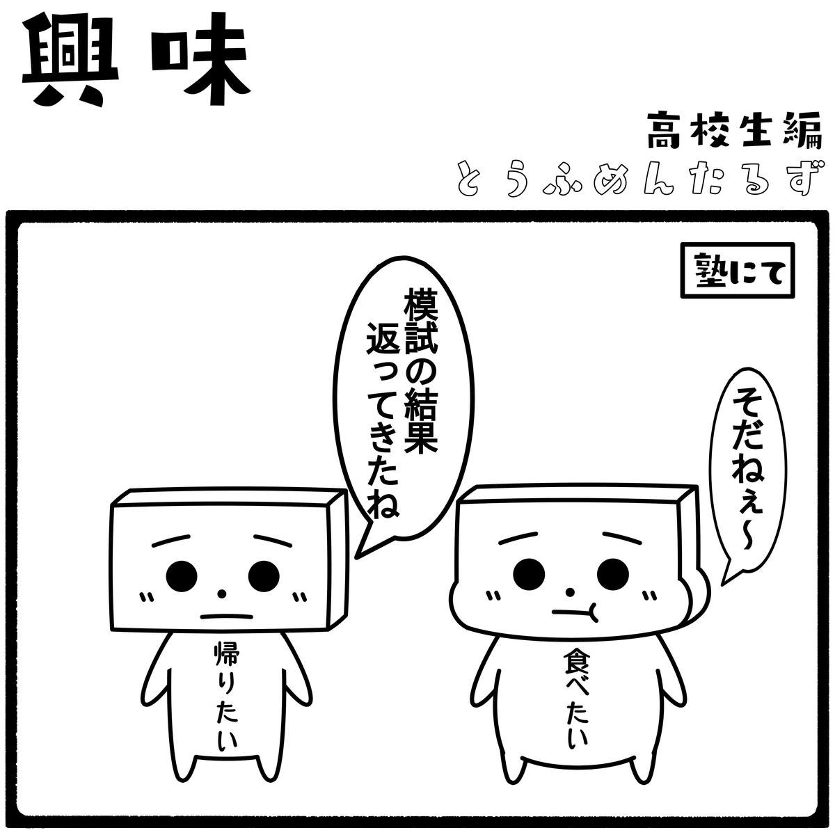 とうふめんたるず 豆腐メンタル 日常 4コマ漫画 興味