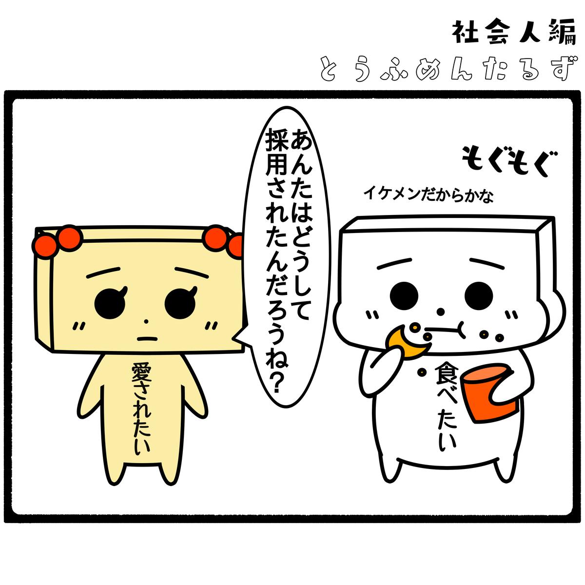 とうふめんたるず 豆腐メンタル 日常 4コマ漫画 営業
