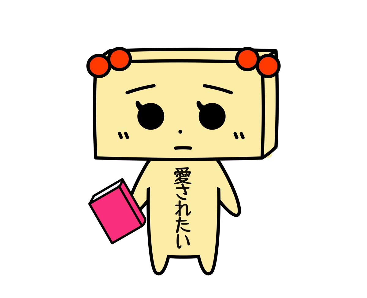 とうふめんたるず 豆腐メンタル たまえ 読書感想文