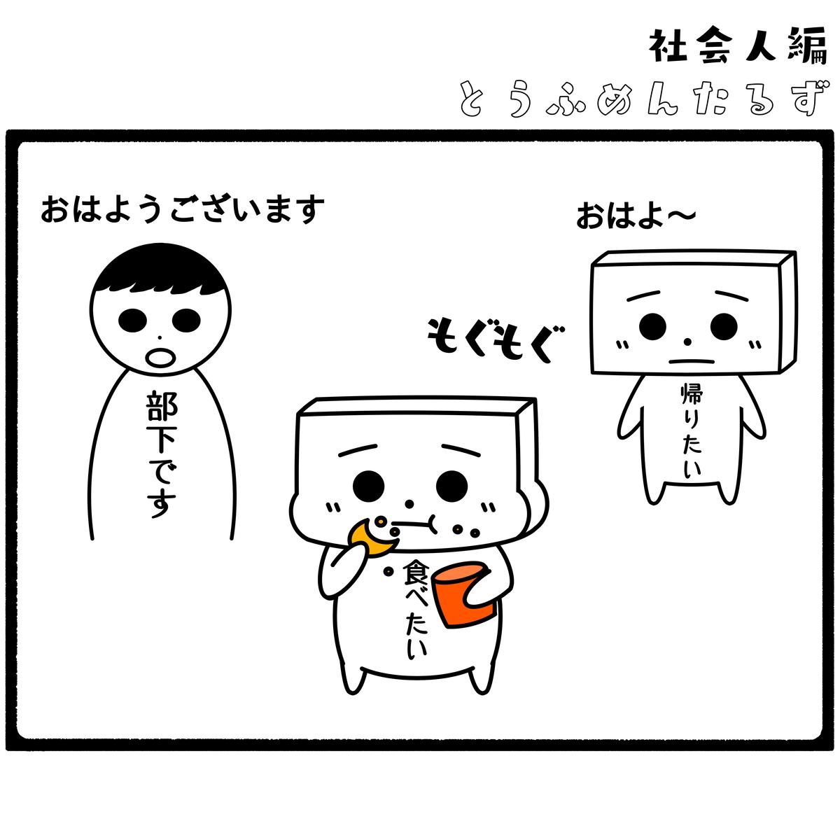 とうふめんたるず 豆腐メンタル 日常 4コマ漫画 社会人
