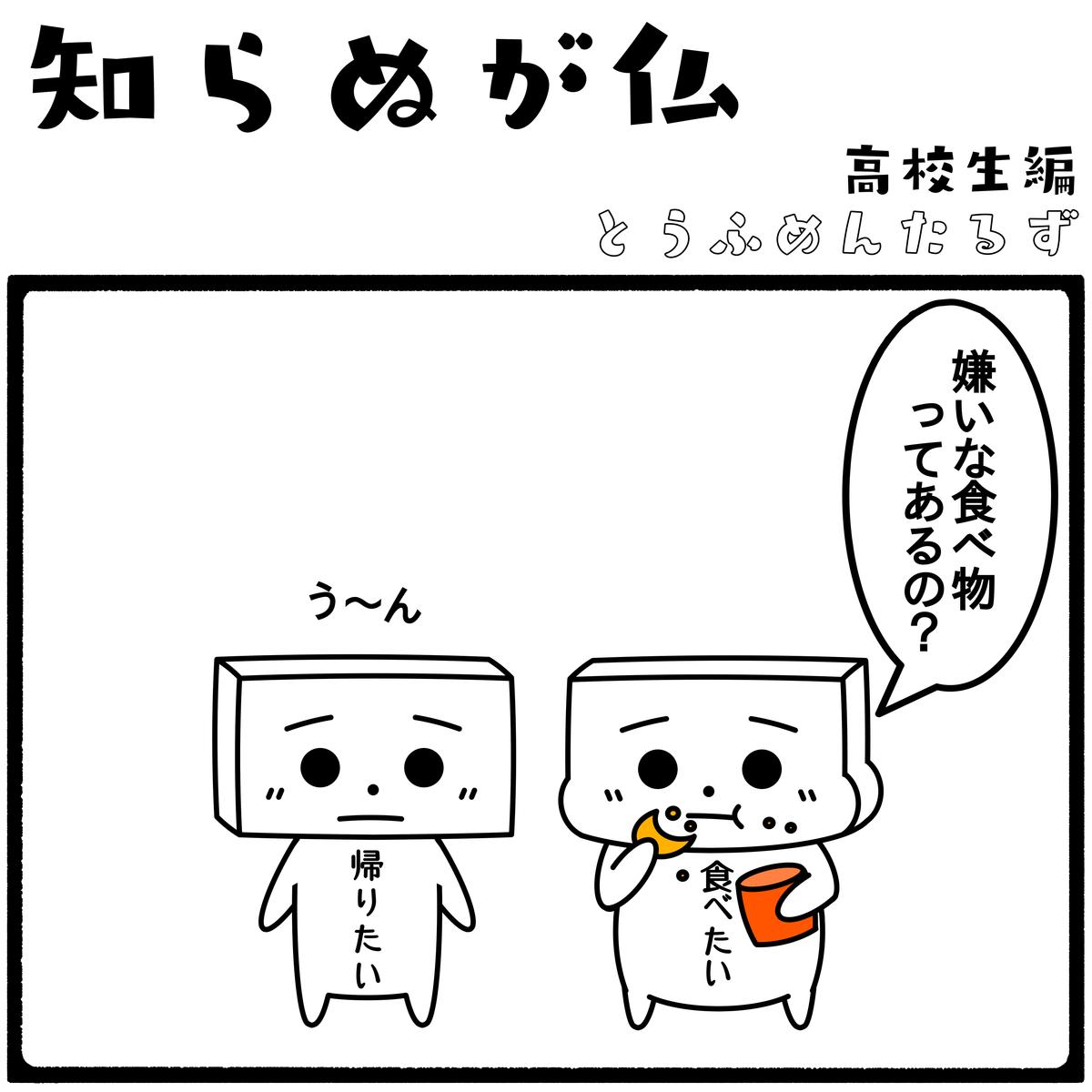 とうふめんたるず 豆腐メンタル 日常 4コマ漫画 高校