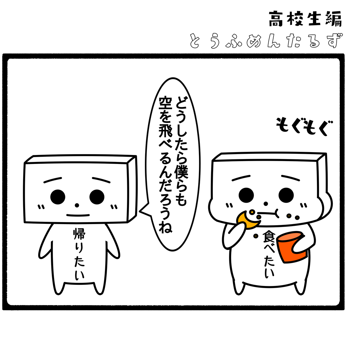 とうふめんたるず 豆腐メンタル 日常 4コマ漫画 高校生