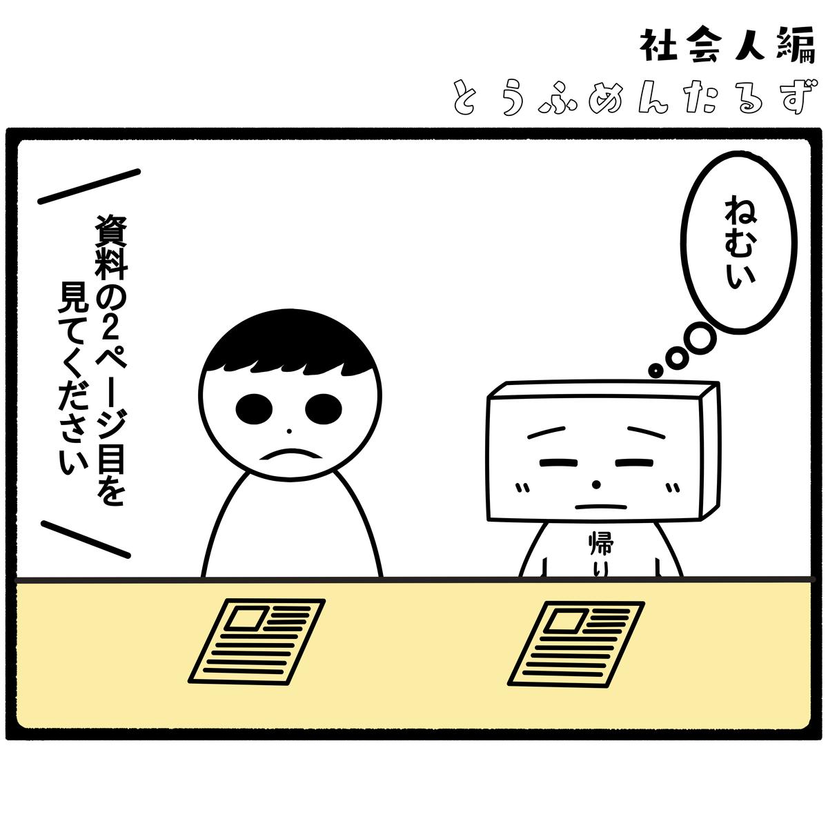 とうふめんたるず 豆腐メンタル 日常 4コマ漫画 サラリーマン