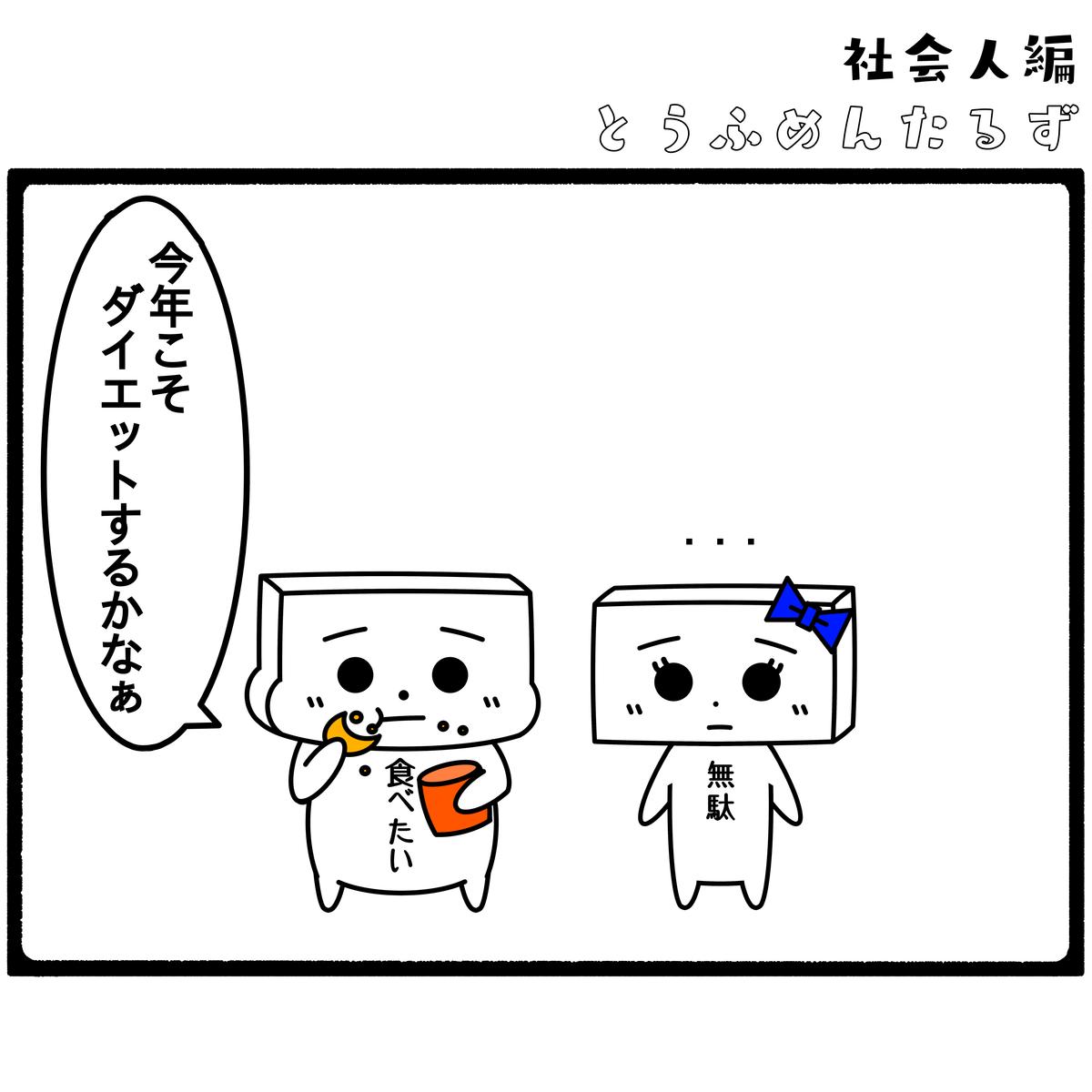 とうふめんたるず 豆腐メンタル 日常 4コマ漫画 健康診断