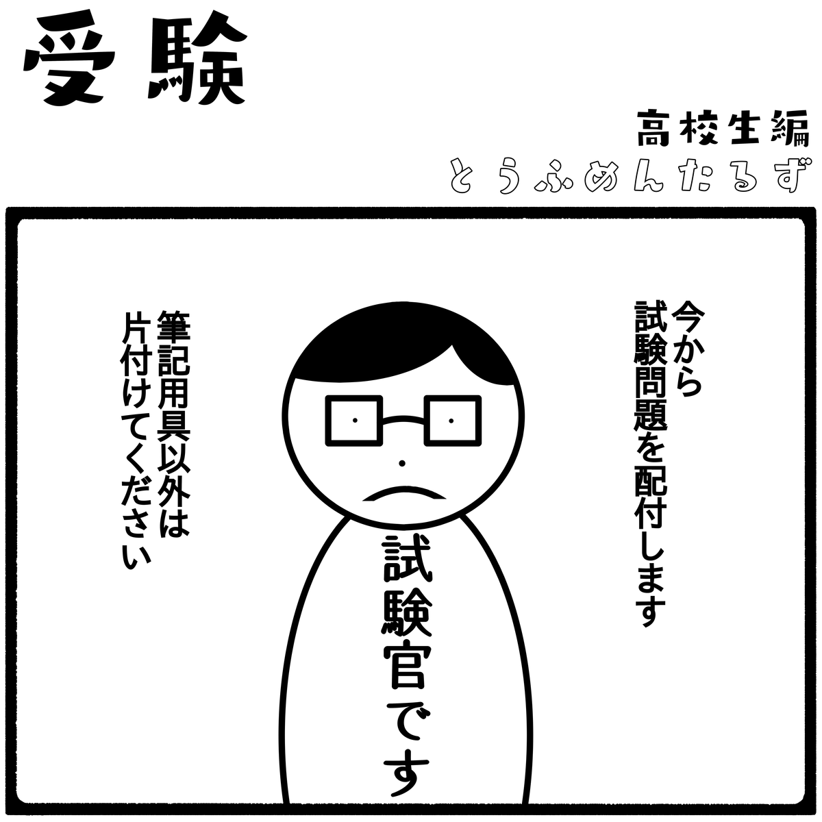 とうふめんたるず 豆腐メンタル 日常 4コマ漫画 受験