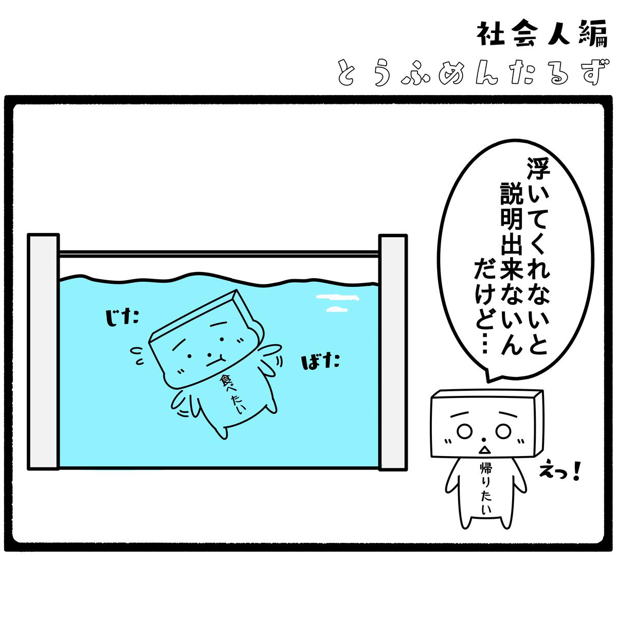 とうふめんたるず 豆腐メンタル 日常 4コマ漫画 浮力