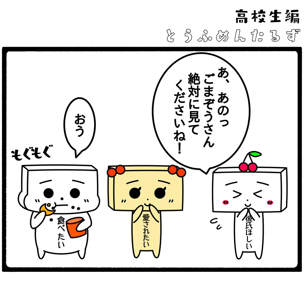 とうふめんたるず 豆腐メンタル 日常 4コマ漫画