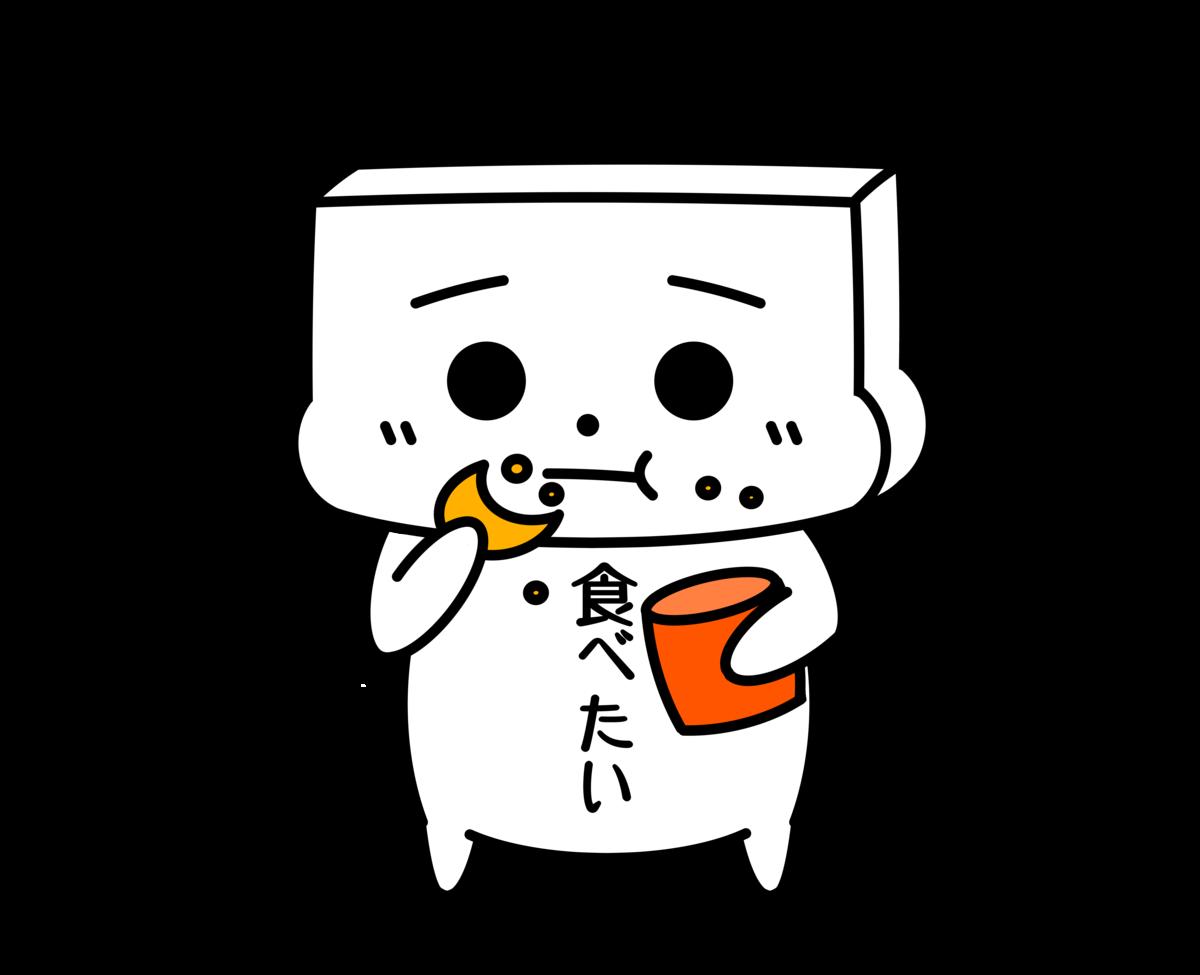 とうふめんたるず 豆腐メンタル もぐもぐ ごまぞう 食べ物 グルメ
